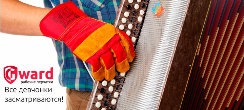 Рабочие перчатки Gward