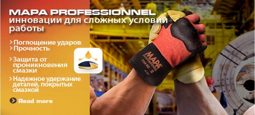 Перчатки защитные MAPA