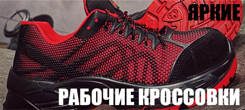 Рабочие кроссовки